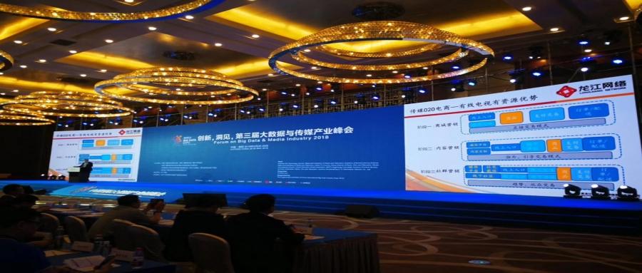 大数据产业峰会