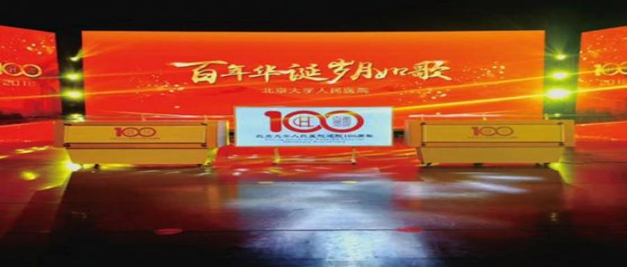 北京大学医院年会