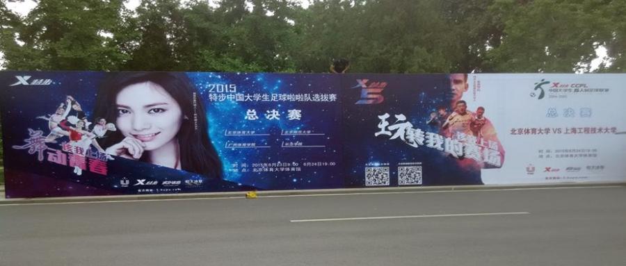 特步中国-五人制足球总决赛
